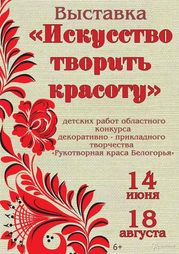 Выставка «Искусство творить красоту»: Афиша выставок в Белгороде
