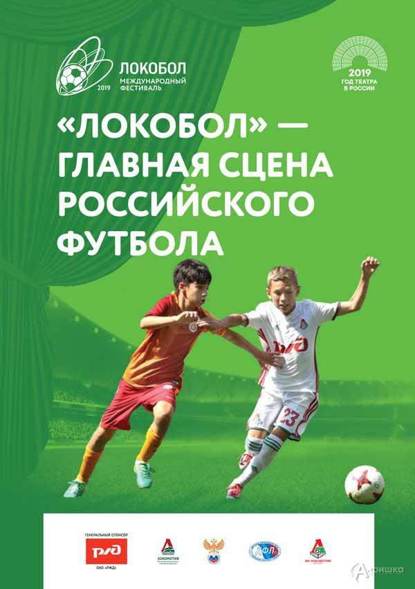 Межрегиональный этап международного фестиваля «Локобол-2019-РЖД»: Афиша спорта в Белгороде