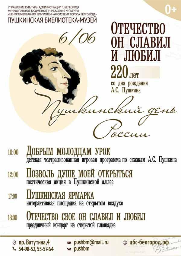 Праздник «Отечество он славил и любил» к 220-летию Пушкина: Не пропусти в Белгороде