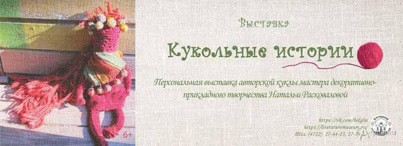 Выставка Натальи Расковаловой «Кукольные истории»: Афиша выставок в Белгороде