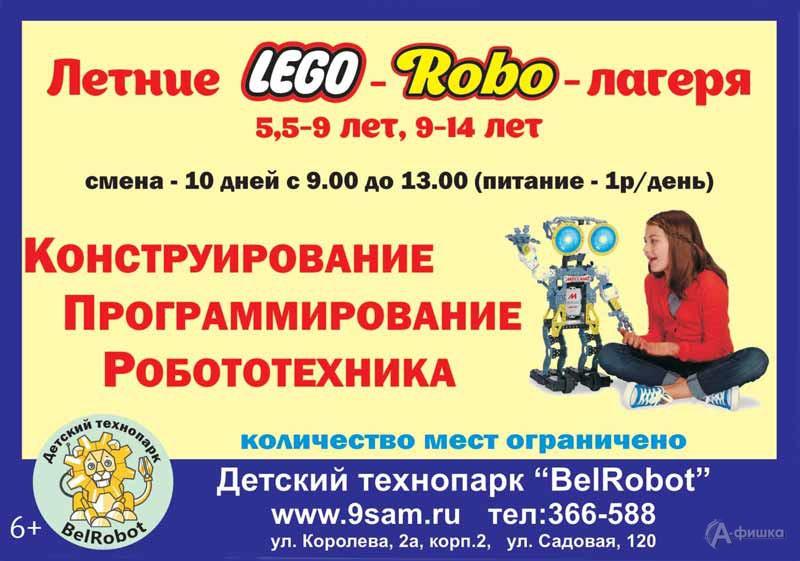 «Lego- и Robo-лагерь» вДетском технопарке «БелРобот»: Детская афиша Белгорода