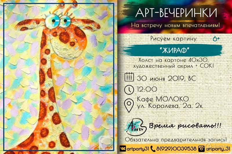 Арт-вечеринка в неформальной обстановке «Жираф»: Детская афиша Белгорода