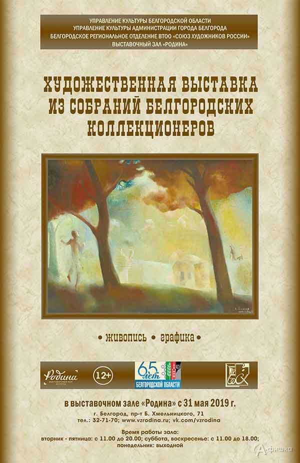 Выставка из собраний белгородских коллекционеров: Афиша выставок в Белгороде