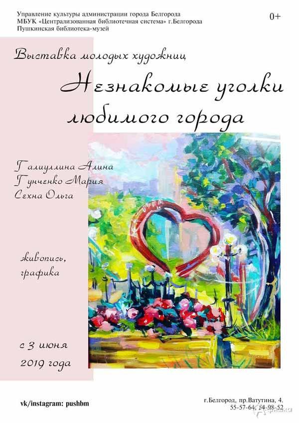 Выставка «Незнакомые уголки любимого города»: Афиша выставок в Белгороде