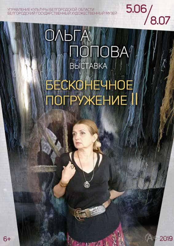 Выставка Ольги Поповой «Бесконечное погружение 2»: Афиша выставок в Белгороде