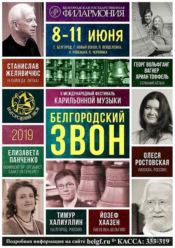 II Международный фестиваль карильонной музыки «Белгородский звон» в Белгороде