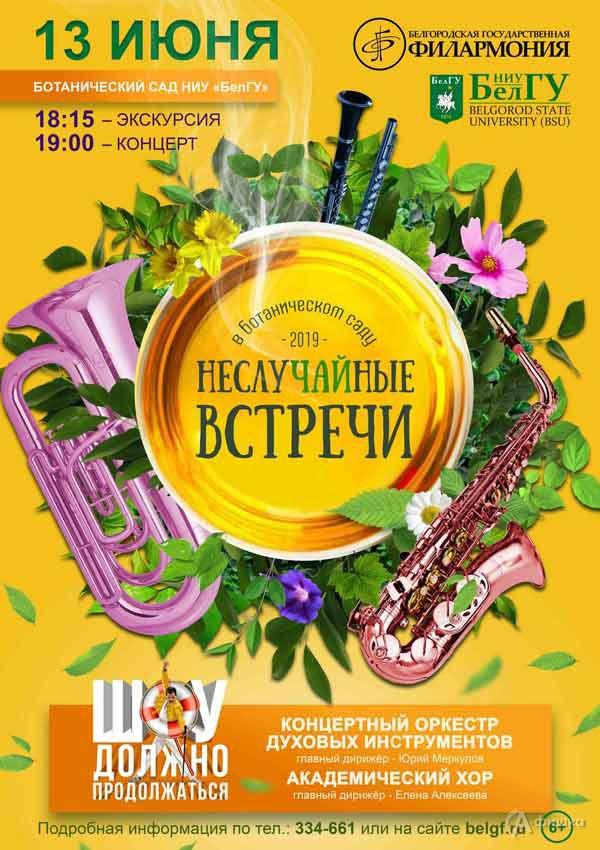 Концерт «Шоу должно продолжаться» в проекте «НеслуЧАЙные встречи»: Афиша филармонии в Белгороде