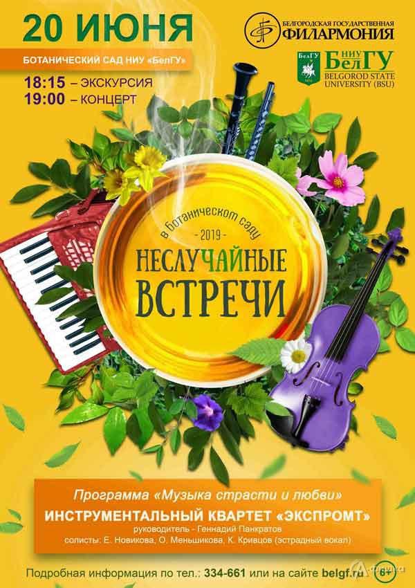 Концерт «Музыка страсти и любви» в проекте «НеслуЧАЙные встречи»: Афиша филармонии в Белгороде