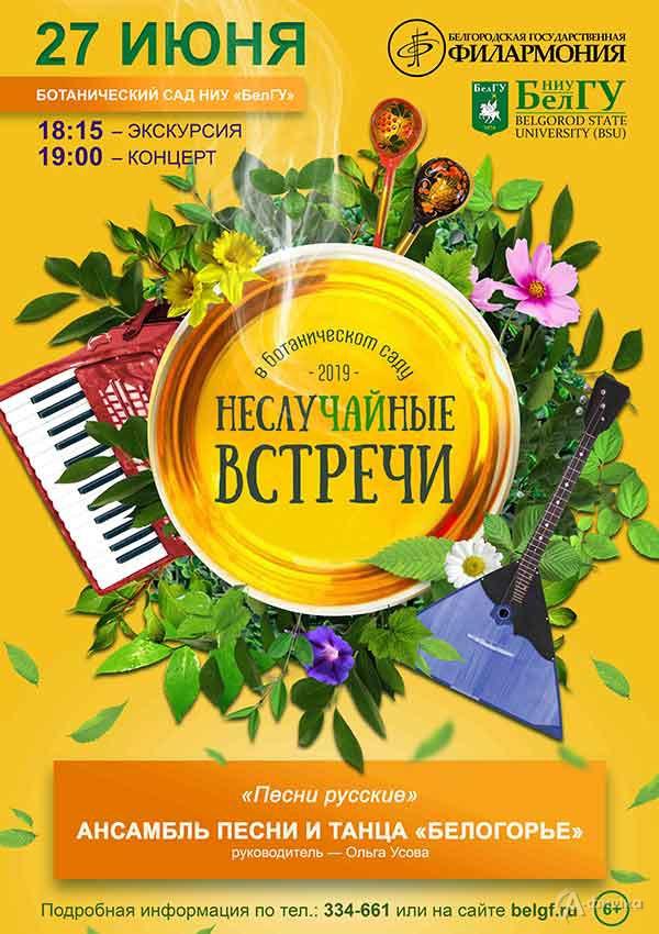 Концерт «Песни русские» в проекте «НеслуЧАЙные встречи»: Афиша филармонии в Белгороде