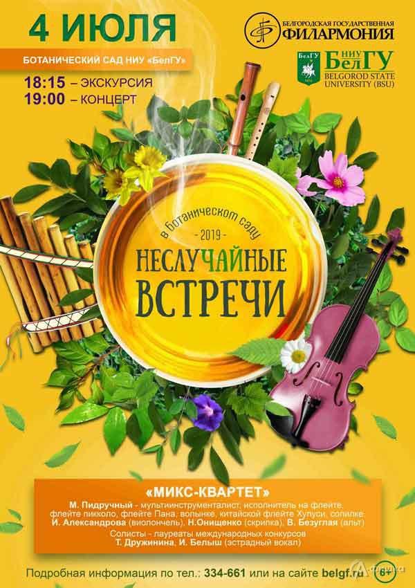 Концерт «Микс-квартет» в проекте «НеслуЧАЙные встречи»: Афиша филармонии в Белгороде
