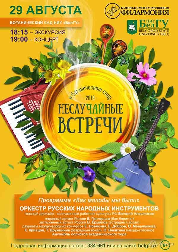 Концерт «Как молоды мы были» в проекте «НеслуЧАЙные встречи»: Афиша филармонии в Белгороде