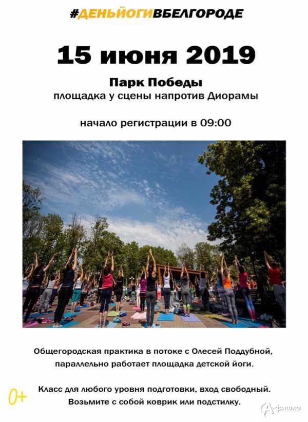 Международный день йоги в Белгороде — 2019: Афиша спорта в Белгороде