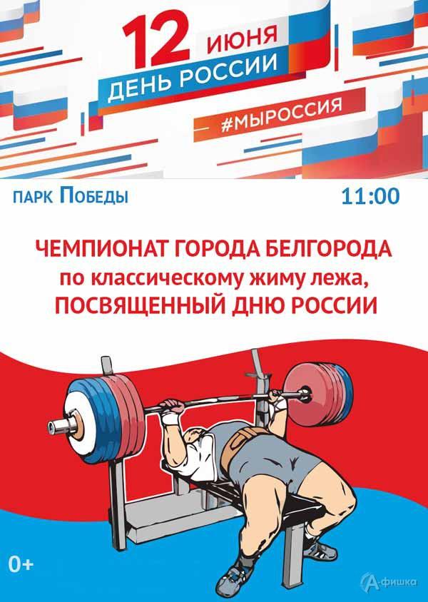Чемпионат г. Белгорода по классическому жиму лежа ко Дню России: Афиша спорта в Белгороде