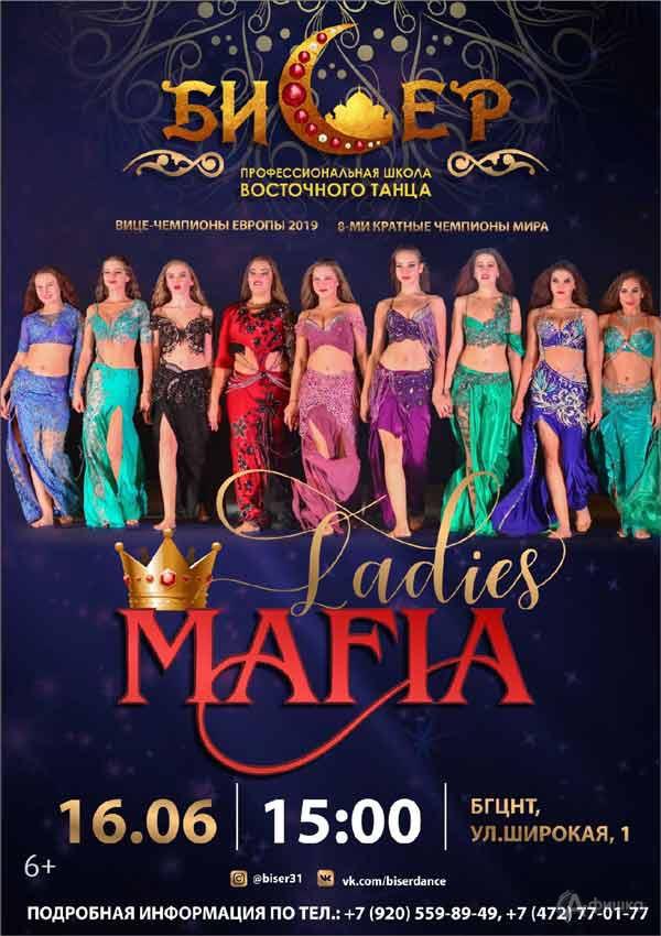 Невероятное шоу «Ladies Mafia» школы танца «Бисер»: Не пропусти в Белгороде