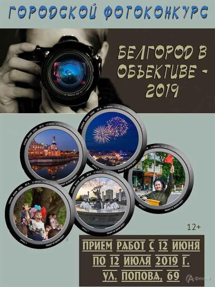 Xоткрытый фотоконкурс «Белгород вобъективе— 2019»: Непропусти вБелгороде