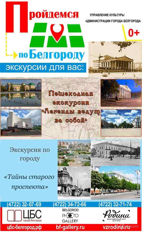 Экскурсии проекта «Пройдёмся по Белгороду» 13-14 июля 2019 года: Не пропусти в Белгороде