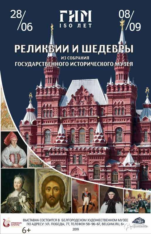 «Реликвии и шедевры. Из собрания Государственного исторического музея»: Афиша выставок в Белгороде