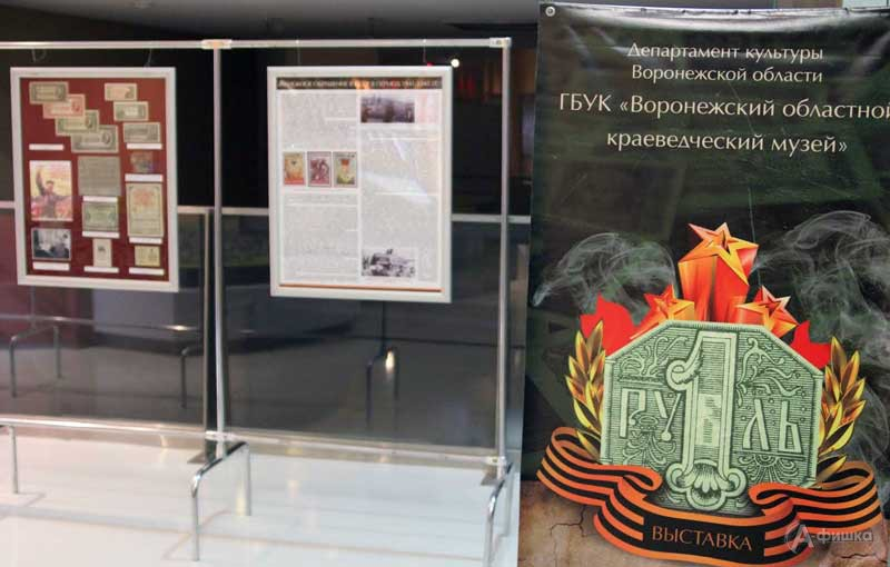 Выставка «Военные деньги (1939-1945)» в Музее-заповеднике «Прохоровское поле»