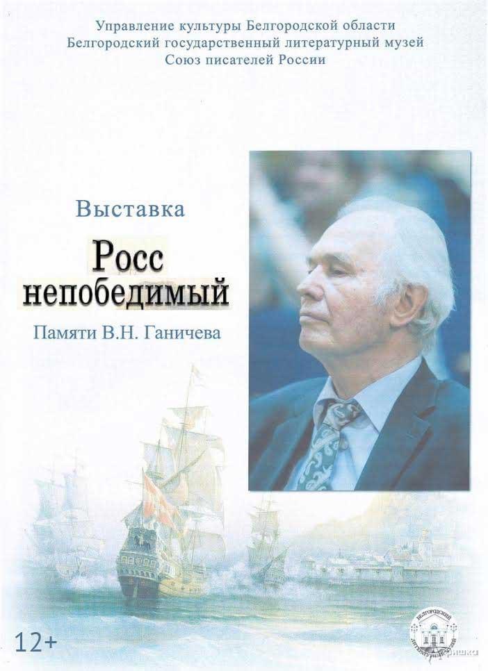 Выставка «Росс непобедимый», посвящённая В.Н.Ганичеву: Афиша выставок вБелгороде