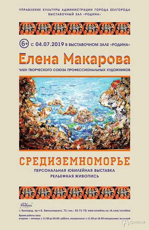 Выставка Елены Макаровой «Средиземноморье»: Афиша выставок в Белгороде