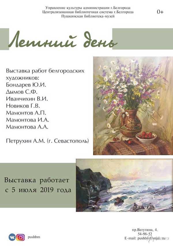 Художественная выставка «Летний день»: Афиша выставок в Белгороде