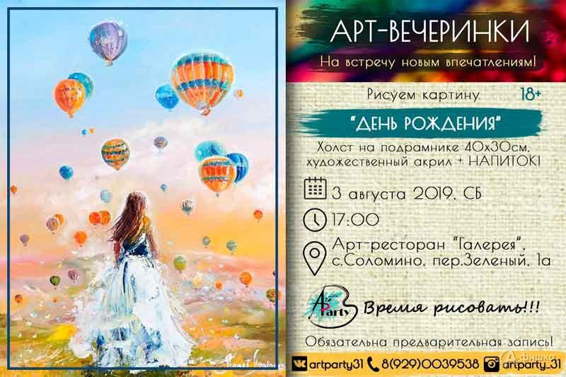 Арт-вечеринка «День рождения»: Непропусти вБелгороде