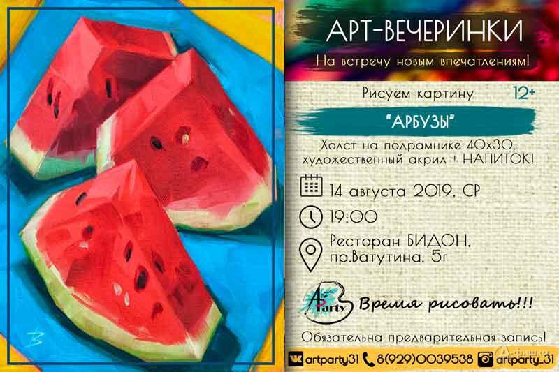 Арт-вечеринка «Арбузы»: Непропусти вБелгороде