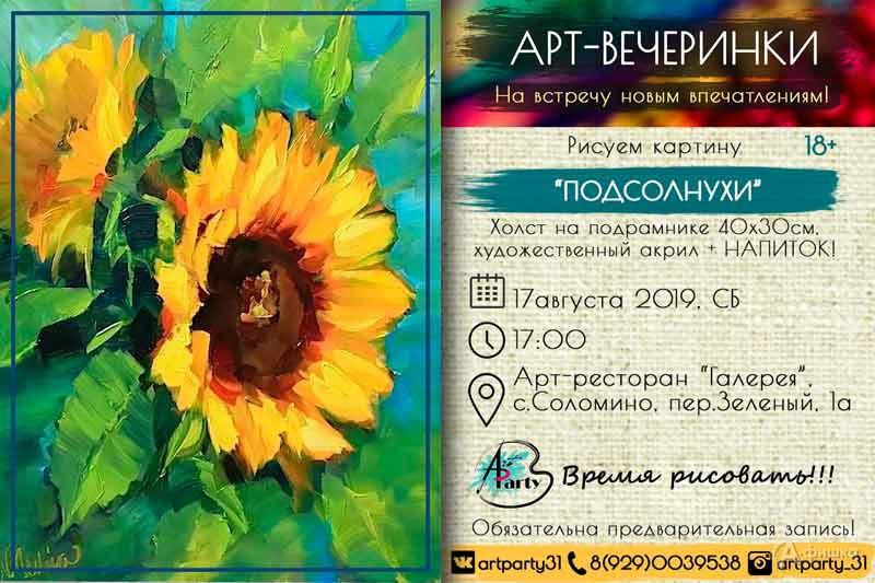 Арт-вечеринка «Подсолнухи»: Непропусти вБелгороде