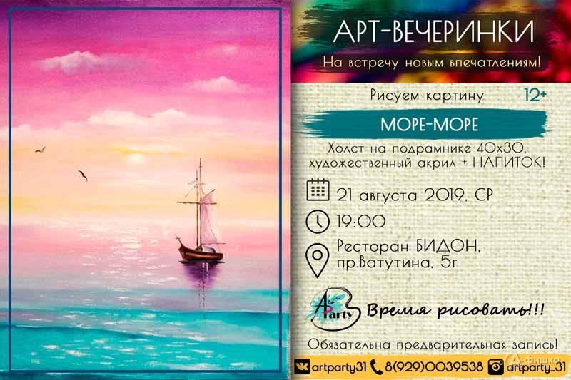 Арт-вечеринка «Море-море»: Непропусти вБелгороде