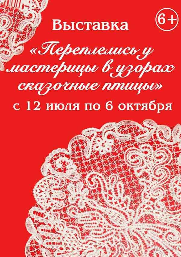 Выставка «Переплелись у мастерицы в узорах сказочные птицы»: Афиша выставок вБелгороде