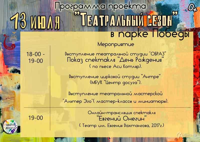 Афиша Фестиваля «Театральный сезон» на 13 июля: Не пропусти в Белгороде