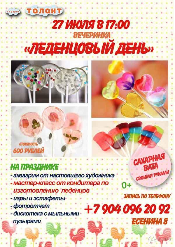 Вкусный праздник «Леденцовый день»: Детская афиша Белгорода