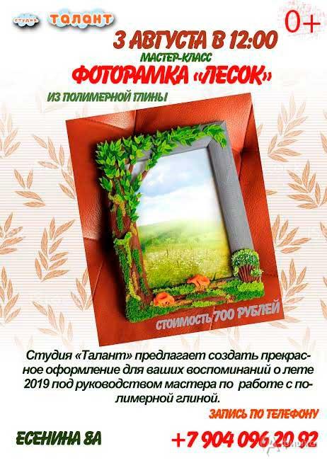 Мастер-класс по работе с полимерной глиной «Фоторамка Лесок»: Детская афиша Белгорода