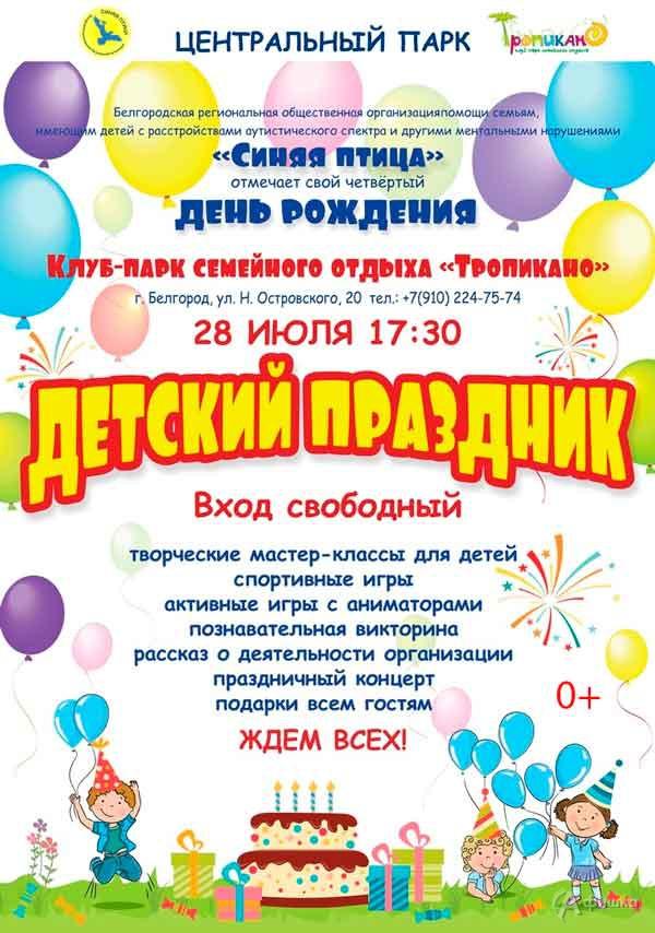 Детский праздник «4-й день рождения