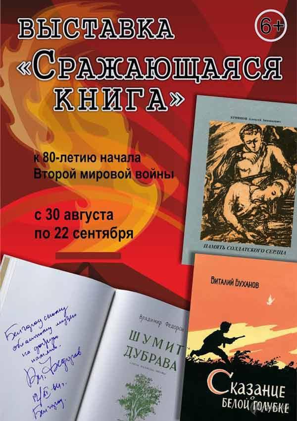 Выставка «Сражающаяся книга» к 80-летию начала Второй мировой войны: Афиша выставок в Белгороде