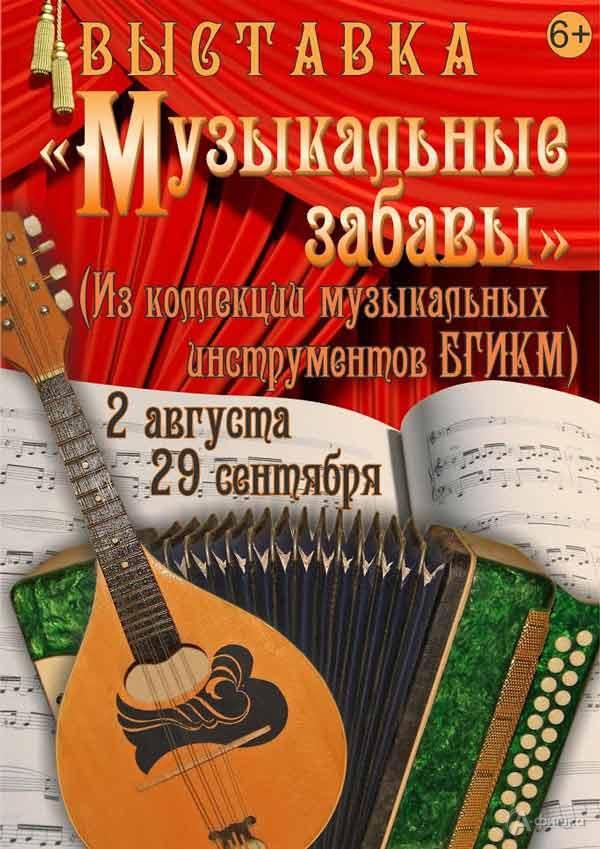 Выставка «Музыкальные забавы»: Афиша выставок в Белгороде