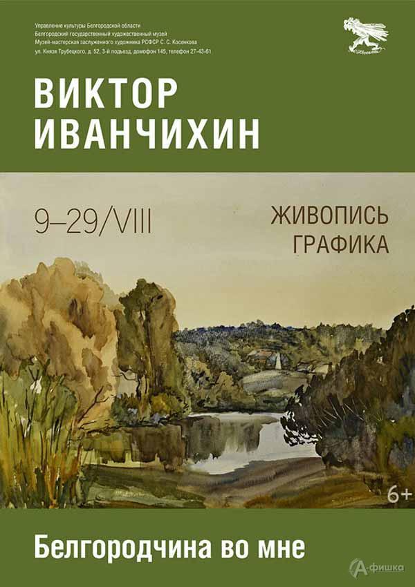 Выставка Виктора Иванчихина «Белгородчина во мне»: Афиша выставок в Белгороде