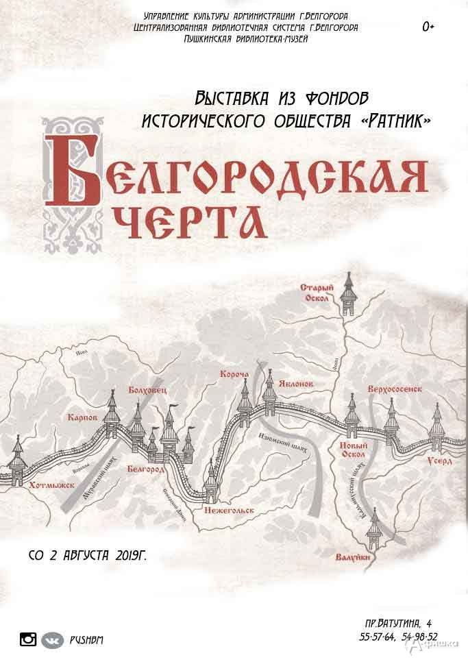 Выставка «Белгородская черта»: Афиша выставок в Белгороде