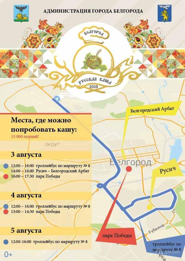 V Межрегиональный кулинарный фестиваль «Русская каша» 3-4 августа 2019 года в Белгороде