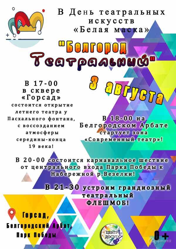 «Белгород театральный» на VI фестивале уличных искусств «Белая маска»: Не пропусти в Белгороде