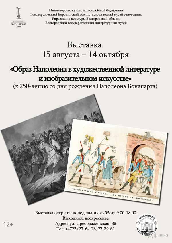 «Образ Наполеона в художественной литературе и изобразительном искусстве»: афиша выставок в Белгород