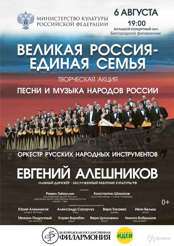 «Великая Россия— единая семья. Песни имузыка народов России»: афиша филармонии в Белгороде