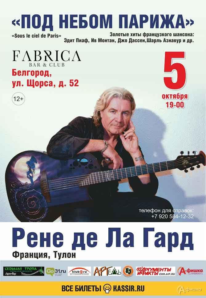 Концерт знаменитого французского шансонье Рене де Ла Гарда: Афиша гастролей в Белгороде