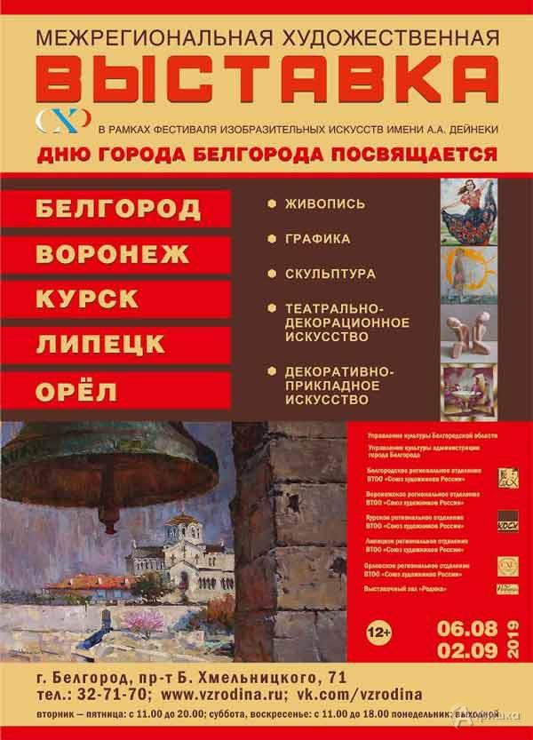 Межрегиональная художественная выставка к 120-летию А. А. Дейнеки: Афиша выставок в Белгороде