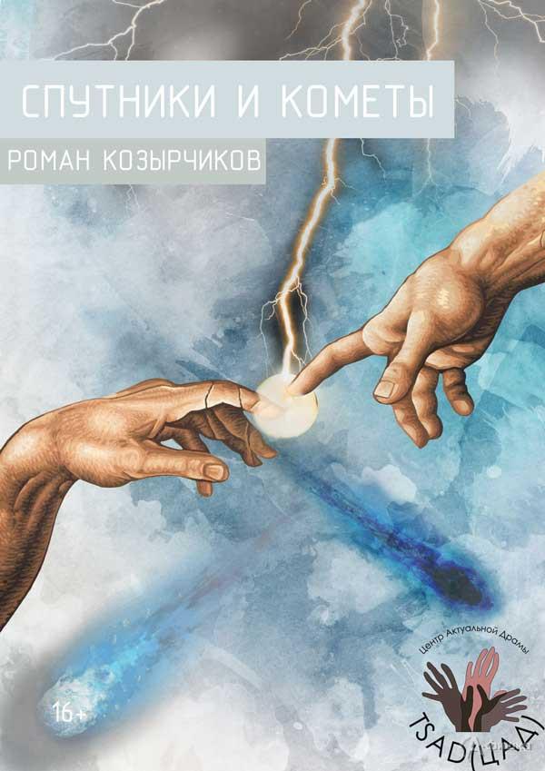 Экспериментальный фарс-спектакль «Спутники и кометы»: Афиша театров в Белгороде