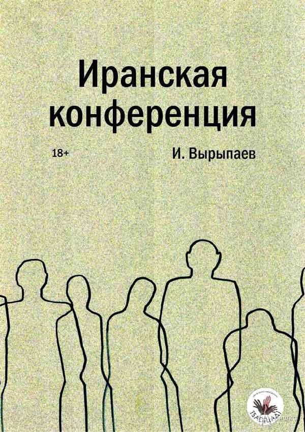 Читка пьесы Ивана Вырыпаева «Иранская конференция»: Афиша театров в Белгороде