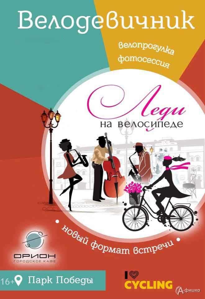 ВелоДевичник-2019 «Леди на велосипеде»: Афиша спорта в Белгороде