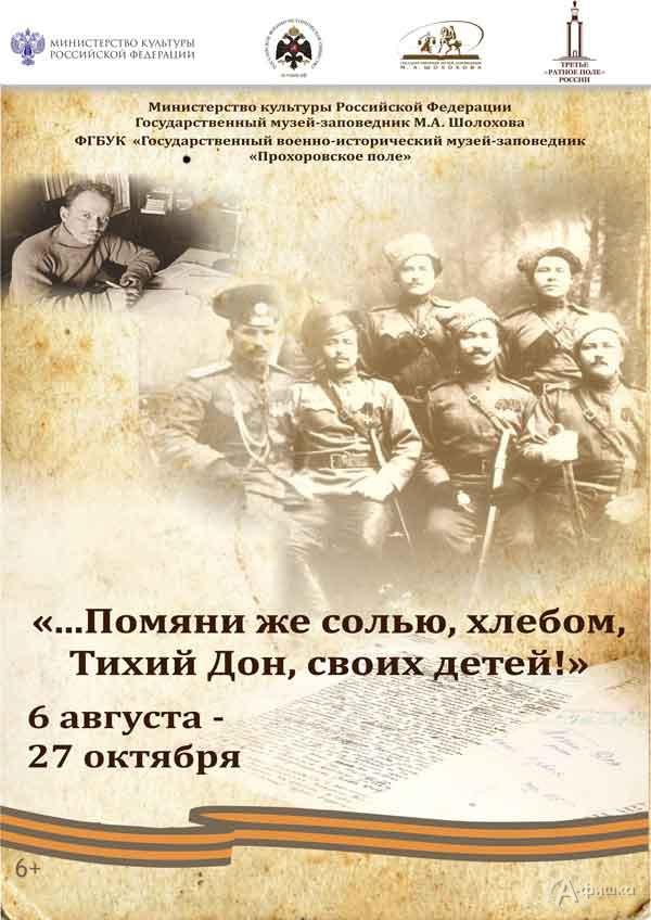 Выставка «…Помяниже солью, хлебом, Тихий Дон, своих детей!» наТретьем ратном поле России