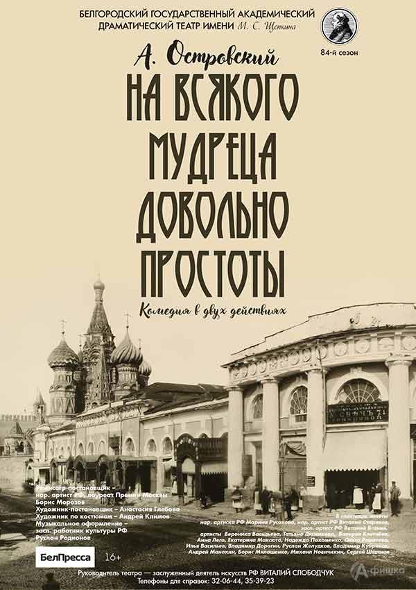 Комедия «На всякого мудреца довольно простоты»: Афиша театров в Белгороде
