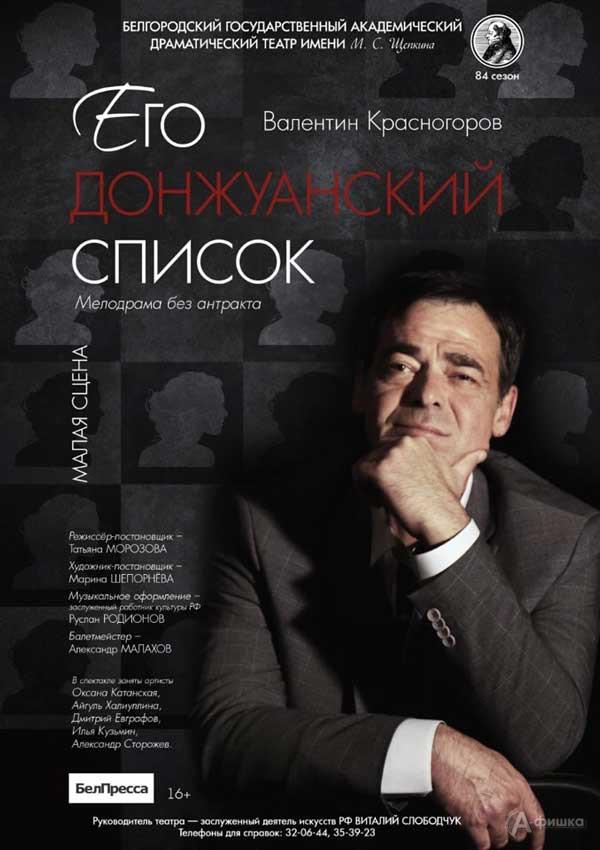 Мелодрама без антракта «Его донжуанский список»: Афиша театров в Белгороде